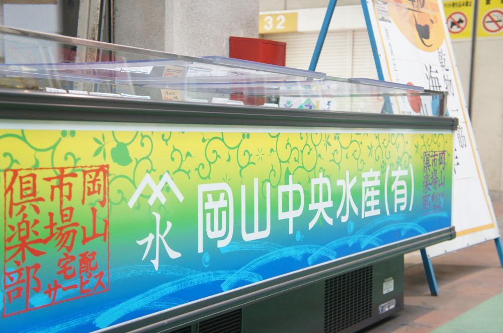 岡山中央水産はこんなお店です。