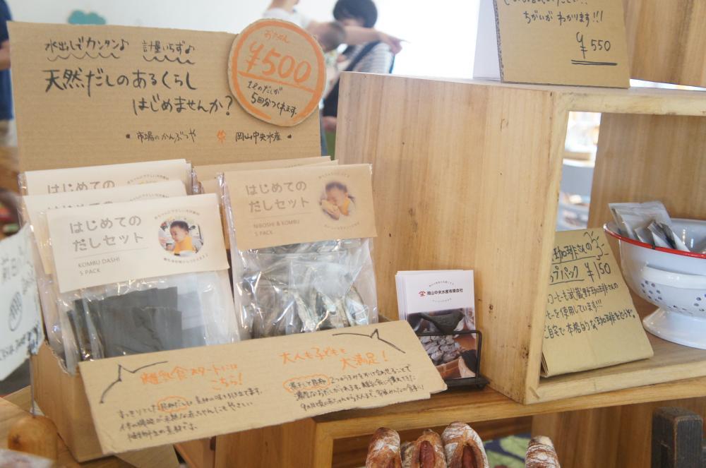 岡山中央水産の「天然だしパック」が買えるお店
