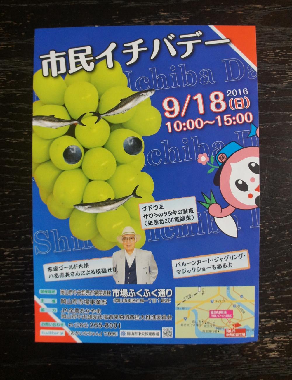 イベント|9月18日はイチバデー!