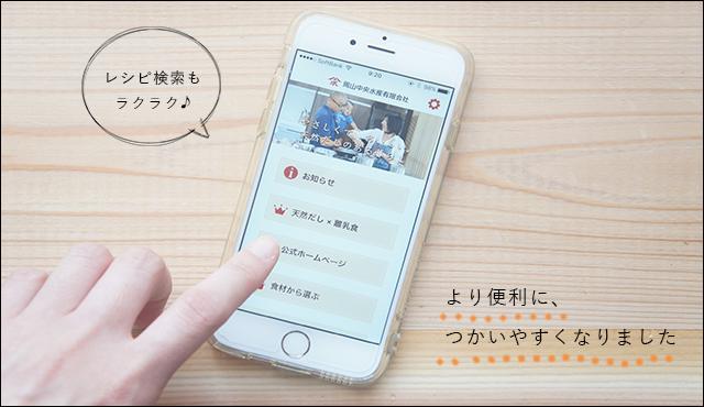 岡山中央水産スマホアプリに嬉しい新機能追加♪
