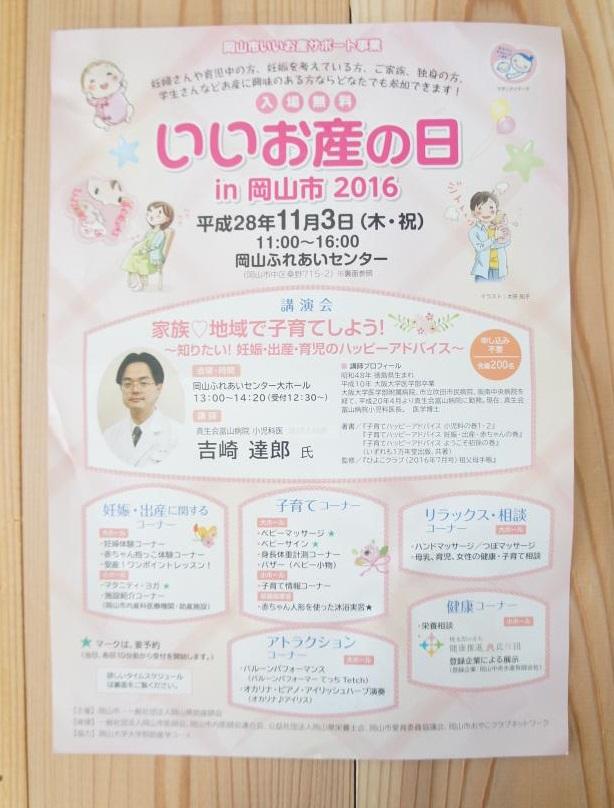 イベント|11月3日「いいお産の日in岡山市2016」