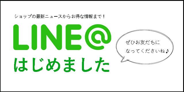 LINE@はじめました岡山中央水産