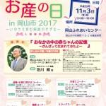 イベント|11月3日・いいお産の日