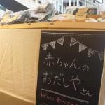 イベント|4月15日有機生活マーケットいち@おかやまガーデン