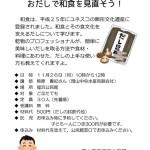 【11月岡山市南区】出張講座「おだしで和食を見直そう!」