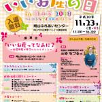 イベント|11月23日(金)いいお産の日㏌岡山市2018