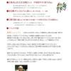 【岡山市北区】親子で楽しむ食育×木育体験会