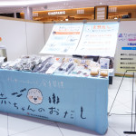 ここからはじめる、つなげる。日本の「おいしい」食文化