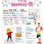 イベント|10/19、20「G20岡山保健大臣会合開催記念サイドイベント・つづけるわたしのケンコー宣言」